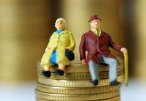 7992亿养老金已到账 养老金最新消息!