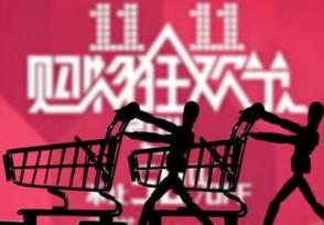 双十一和618哪个便宜 2019双十一购物清单