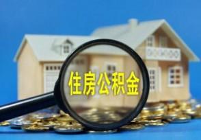13城公积金新政 想要公积金贷款的人注意了!