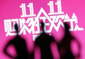 天猫双11狂欢夜销售额 成交额破100亿只用96秒