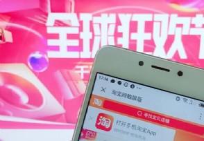 双11各省消费榜 广东双11成交额排名第一