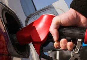 油价调整最新消息 下一轮油价或已无缘下跌