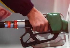 油价调整最新消息 今晚国内成品油价将上调