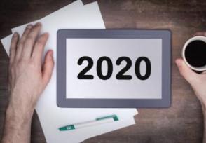 2020年部分节假日安排 五一连休五天?