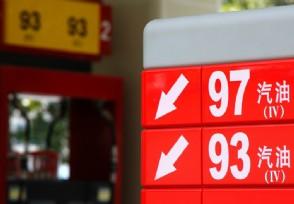 """油价调整最新消息 11月国内油价迎来""""2连涨"""""""