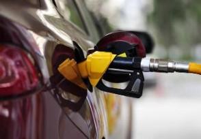 油价调整最新消息 油价是否会出现三连涨?
