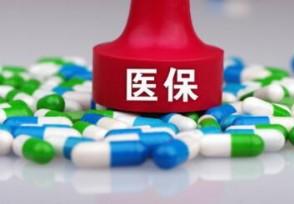新版医保药品目录 医保药品价格下降了吗?
