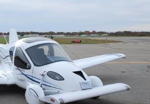 首辆飞行汽车亮相 这辆会飞的车售价59.9万美元