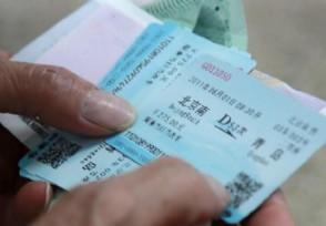 火车票能提前几天买 马上为你解答出来!