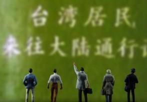 台湾通行证降至60元 最新收费标准实施时间公布!
