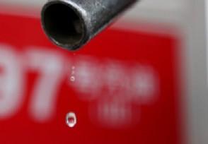新一轮油价调整消息 1月14日国内油价或将上调