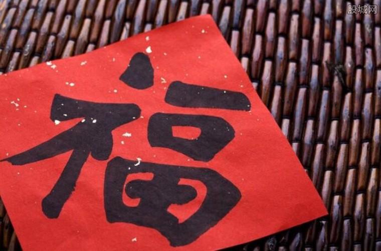 马云写的福字
