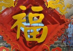 马云的新福字出炉 万能福字图片扫敬业福和全家福卡