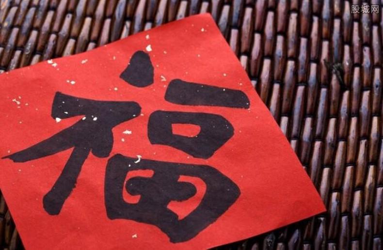 马云写的福字图片