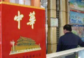 中华最贵的多少钱一包 请看2020年最新价格表