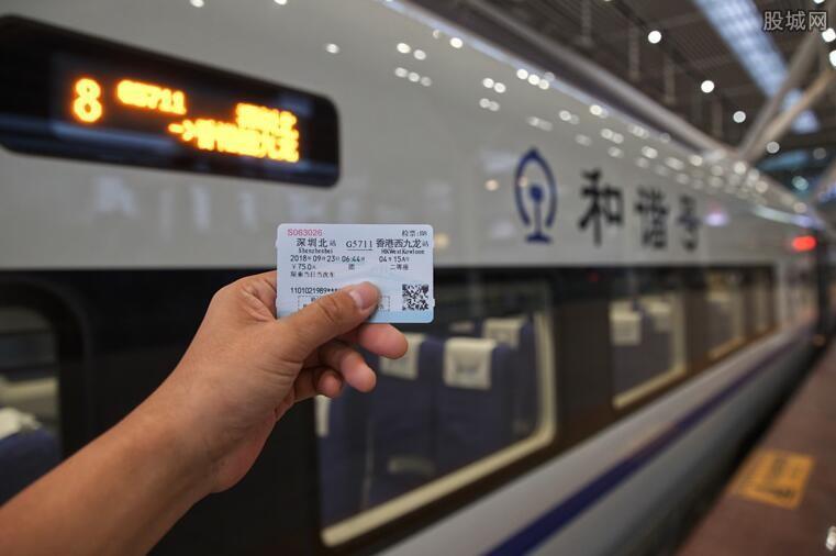 全国铁路退票