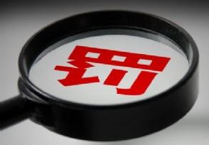 贵州一药企被罚 因哄抬物价被罚款180万元