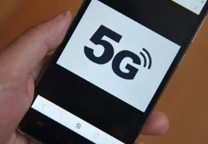 我国5G网络建设80%如期实施 网速将会更加快了