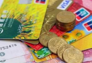 终身免年费的白金卡有哪些 3款入门级首选推荐