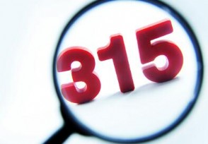 315消费维权指南 消协投诉热点问题公布出炉
