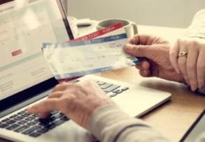 飞机退票扣多少手续费 疫情期间如何退改签?