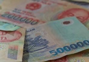 10元钱在越南能干什么 消费水平很高吗?