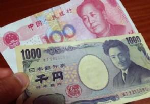 1人民币兑换多少日元 今日最新汇率换算