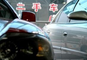 二手车要交购置税吗 车辆过户有哪些费用?