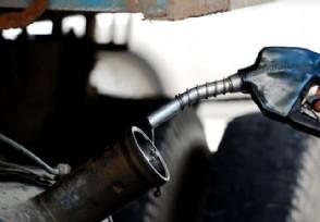 国内油价或全面降低 今日92汽油多少钱一升