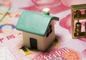 买房首付一般是多少 让内行人来告诉你!