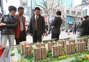 央行谈房产抵押 不得影响房地产平稳健康发展