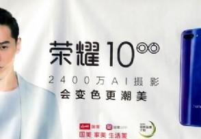 荣耀X10即将发布 采用6.6英寸升降全面屏
