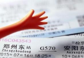 吉林火车站暂停乘车 已购票的乘客可选择办理退票