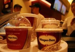 哈根达斯冰淇淋多少钱 一个售价会不会很贵?