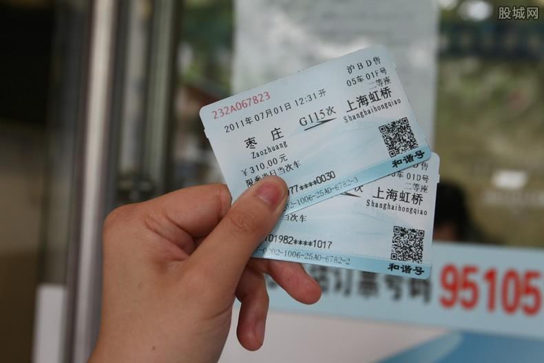 乘坐火车购票优惠