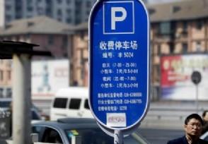 国务院对停车费的规定 地下停车一般收费多少