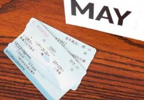 建议高铁票改签允许两次降低乘车成本