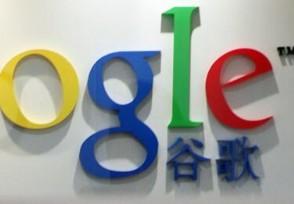 谷歌将补贴员工 1000美元补助用于在家办公的费用