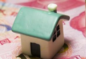55岁买房可以贷款吗 一般能贷款几年?