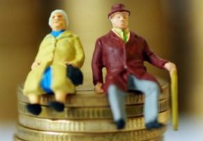 2020退休养老金上调 哪些人群最受益