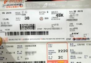 一张飞机票可以改签几次 来看看最新规定