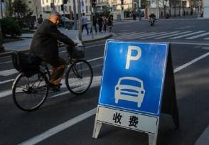 杭州设20分钟限时停车位 方便市民买菜接送孩子