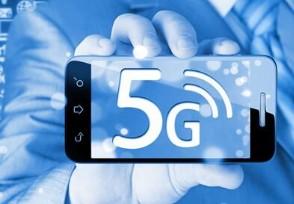 年内将建5G基站60万个5G用户已超3600万户