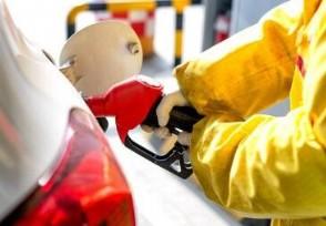 今日92号汽油价格 油价调整开始倒计时