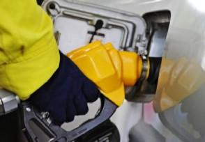 6月11日成品油价格不作调整 继续享受5元时代