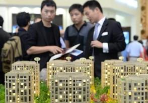 30多地购房补贴政策 杭州最高补贴多少?