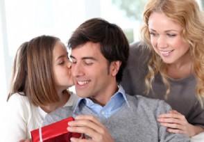 2020父亲节几月几日 送什么礼物最能表达心意