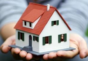 国家允许房价下跌吗 疫情后会迎来报复性购房潮?