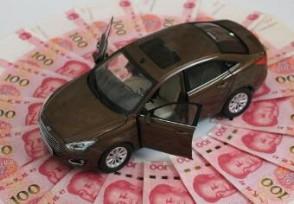 买车全款和贷款区别 选择哪个比较好?