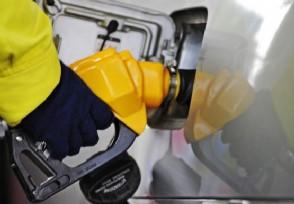 92号汽油多少钱一升 6月16日最新价格